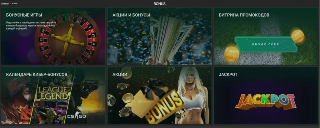 betwinner_bonus